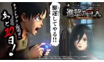 attack on titan courte video gameplay penchant entrainement personnages