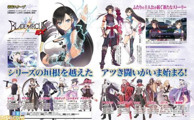 Blade Arcus from Shining EX 22 07 2015 scan