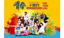 Blade Soul China Girls Generation promo