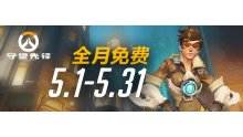 Blizzard_Overwatch_gratuit_mai_2017_Chine_Tracer