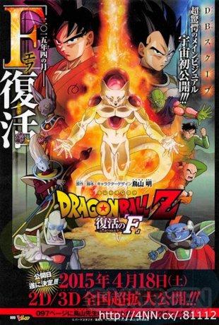 Dragon Ball fukkatsu no f film
