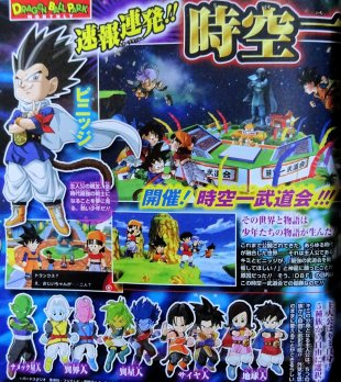 Dragon Ball Fusions details nom images 1 (2)