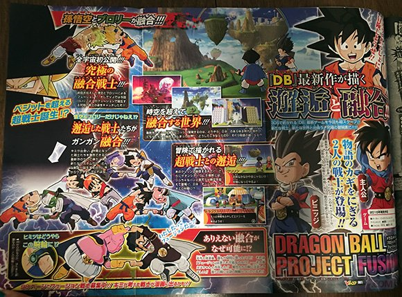 dragon ball project fusion 27 02 2016 scan 1