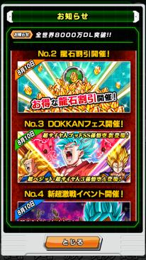 Dragon Ball Z Dokkan Battle image (2)
