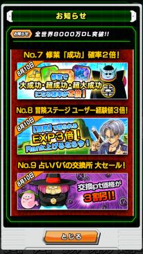 Dragon Ball Z Dokkan Battle image (4)