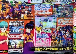 Dragon Ball Z Extreme Butôden (3)
