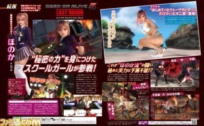 Famitsu Honoka   Dead Or Alive 5 Last Round