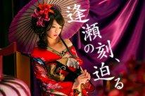 Great Edo Blacksmith 23 07 2014 teasing 8