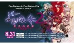 Nights of Azure 2: Bride of the New Moon - Date de sortie japonaise, bande-annonce, costumes sexy en DLC et éditions spéciales