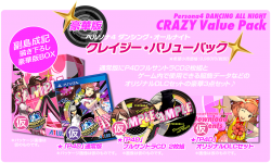 Persona 4 Dancing All Night 05 02 2015 collector 1
