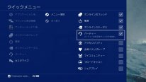 PlayStation 4 firmware 4 00 menus 15 08 2016 screenshot (6)