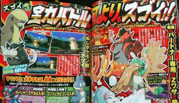 Pokémon Soleil Lune scan CoroCoro starters capacités z 11 11 2016