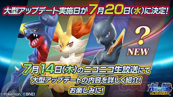 Pokken Tournament Arcade Tease 06 30 16
