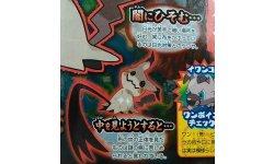 Pokémon Soleil Lune 12 07 2016 scan 3