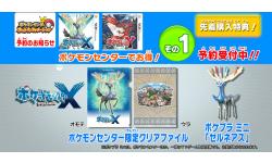 Pokémon X & Y figurine 15.08.2013 (5)