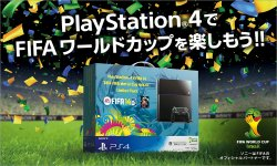 PS4 pack japon world cup brazile limited 14.05.2014