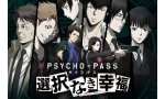 psycho pass mandatory happiness le visual novel 5pb dote date sortie japonaise