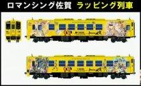SaGa train