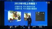 Sony ChinaJoy 2015 (1)
