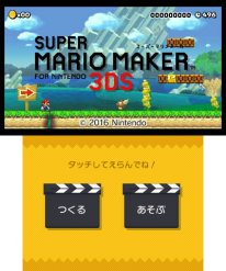 Super Mario Maker for 3DS images (1)
