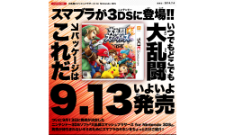 Super Smash Bros 7 juillet 2014