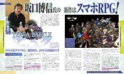 Terra Battle 01 07 2014 scan