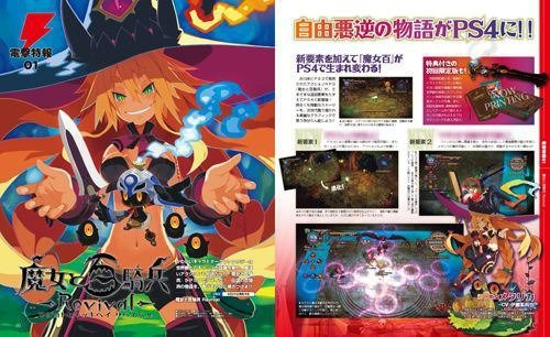 The Witch and the Hundred Knight (2)