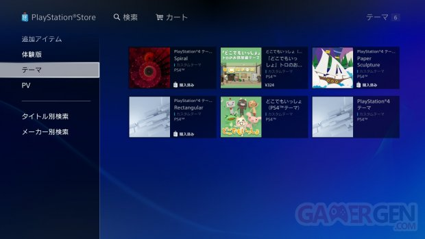 Themes PS4 PS Store gratuits (1)