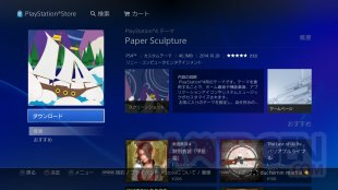 Themes PS4 PS Store gratuits (9)