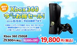 Xbox 360 japon campagne ete 06.08.2013.