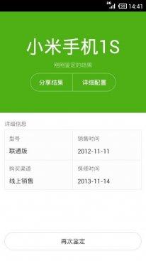 Xiaomi Antifake genuine authentique Mi 1S