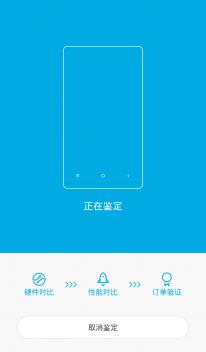 Xiaomi Antifake verification diagnostic authentification