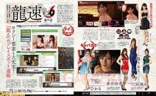 Yakuza 6 Live Chat image (1)