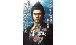 Yakuza Ishin 18 07 2013 poster