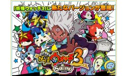 Yo kai Watch 3 Sukiyaki artwork 01 15 10 2016