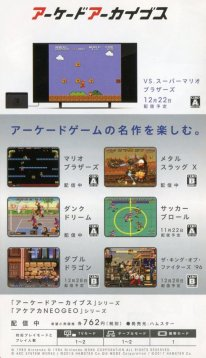 Arcade Archives Switch images