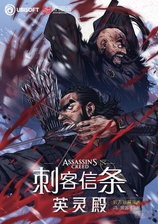 Assassin's Creed Blood Brothers 19 04 2021