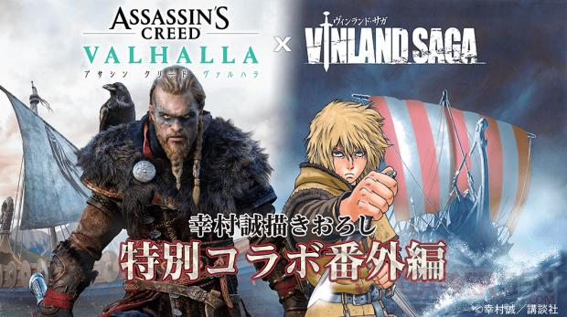 Assassin's Creed Valhalla collaboration Makoto Yukimura manga