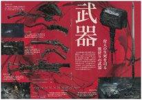 BloodborneGuidebook005