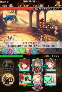 Bravely Archive D's Report 22 12 2014 screenshot 3