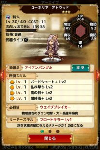 Bravely Archive D's Report 22 12 2014 screenshot 5