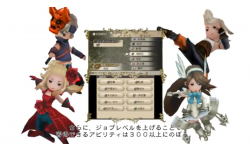 Bravely Default For the Sequel 05.09.2013.