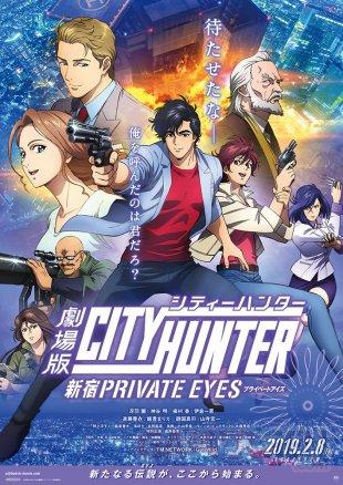 City Hunter Shinjuku Private Eyes poster 15 12 2018