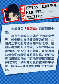 Code Name X Persona 5X 03 14 04 2021