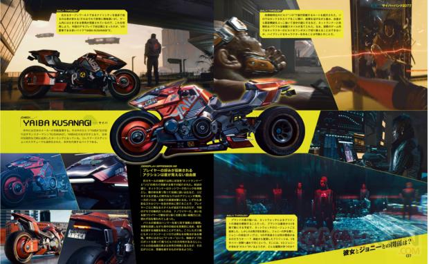 Cyberpunk 2077 scan Famitsu 19 07 2019