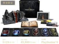 Dark Souls Trilogy Collector Japon