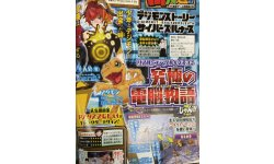 Digimon Story Cyber Sleuth 19 02 2014 scan