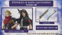Dissidia Final Fantasy NT 07 20 05 2019