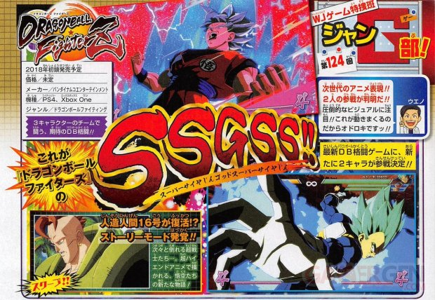 Dragon Ball FighterZ 17 08 2017 scan
