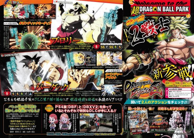 Dragon Ball FighterZ DLC Broly Bardock 17 02 2018